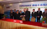 德国不来梅和不来梅港风力能源协会代表团访问天津