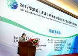 2017 京津冀(天津)冬季清洁取暖技术产品展示 暨项目对接会胜利召开